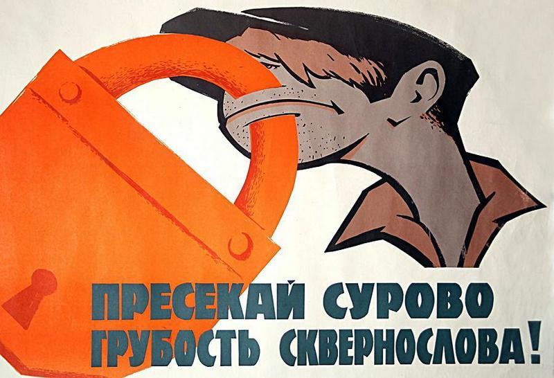 ForPost - Новости : Россияне стали чаще материться в соцсетях после введения запрета