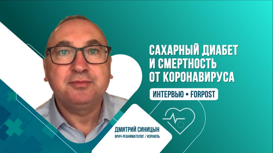 ForPost - Новости : Как сахарный диабет связан со смертностью при коронавирусе