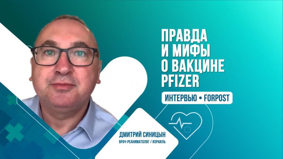ForPost - Новости : Правда и мифы о вакцине Pfizer