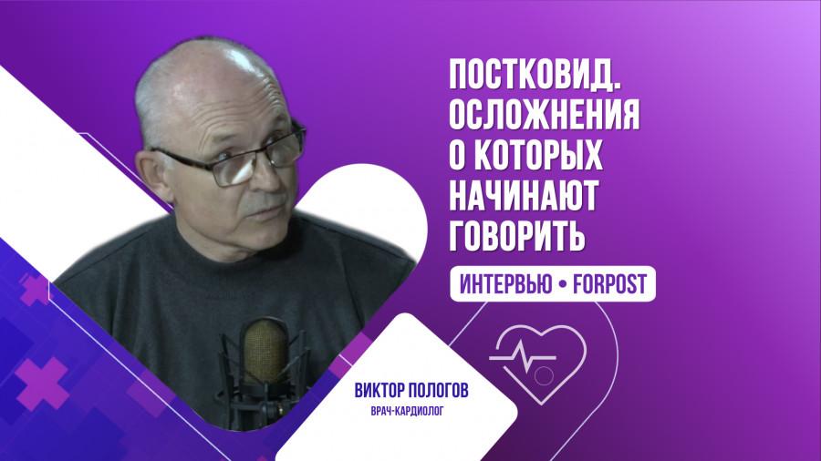 ForPost - Новости : Постковид. Осложнения, о которых начинают говорить