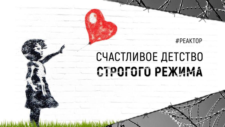 ForPost - Новости : Как остановить разгул ювенальной юстиции в Севастополе? — ForPost «Реактор»