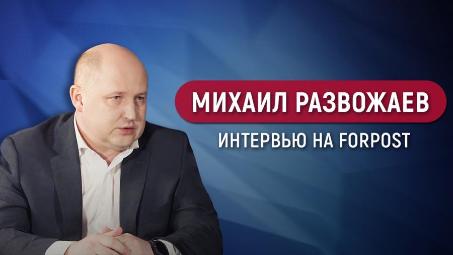 ForPost - Новости : Михаил Развожаев в студии ForPost ответил на волнующие севастопольцев вопросы