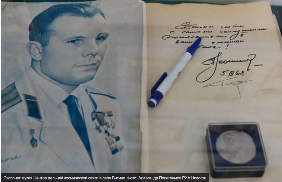 ForPost - Новости : Минобороны открыло доступ к архивам о первых космонавтах