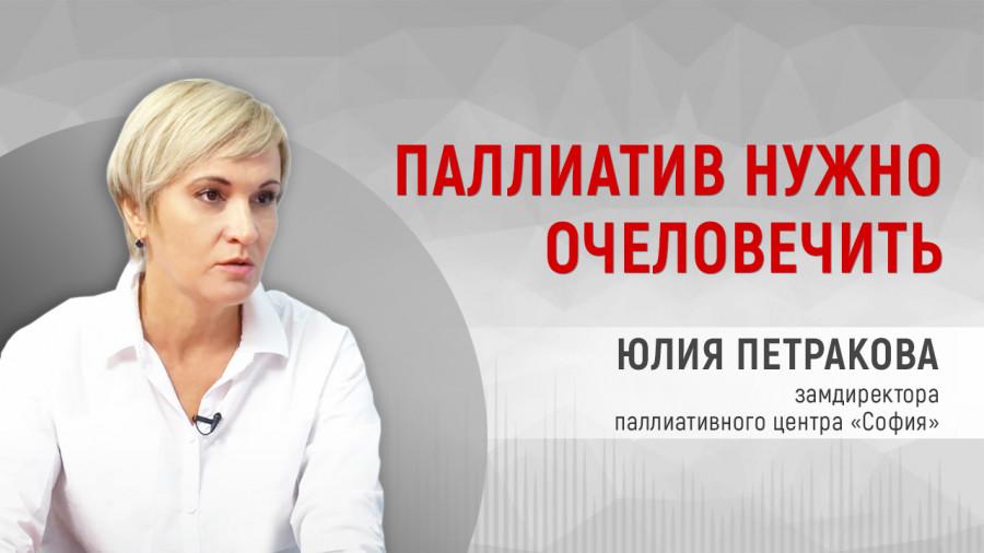 ForPost - Новости : Чего больше всего боятся смертельно больные люди