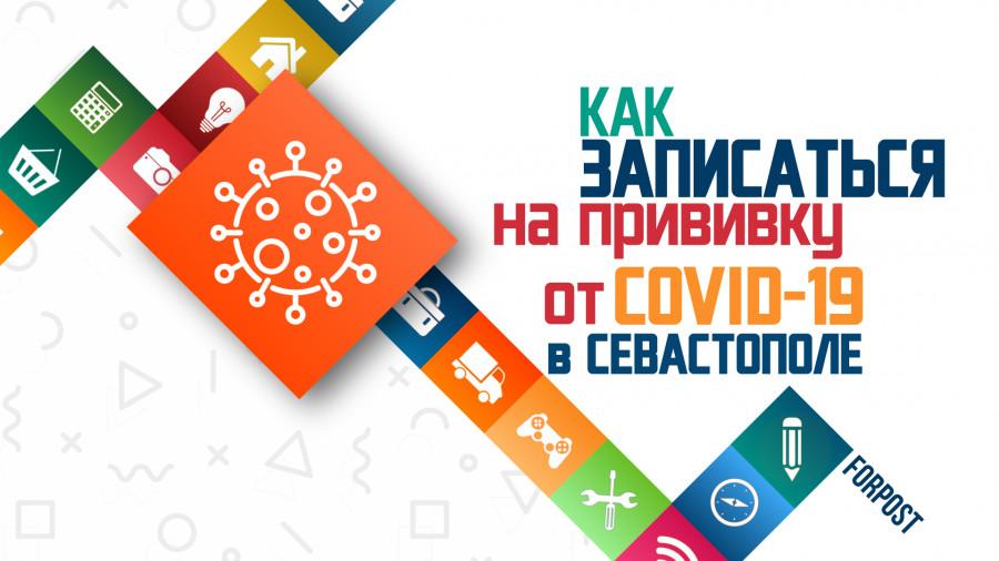 ForPost - Новости : Как записаться на прививку от коронавируса в Севастополе