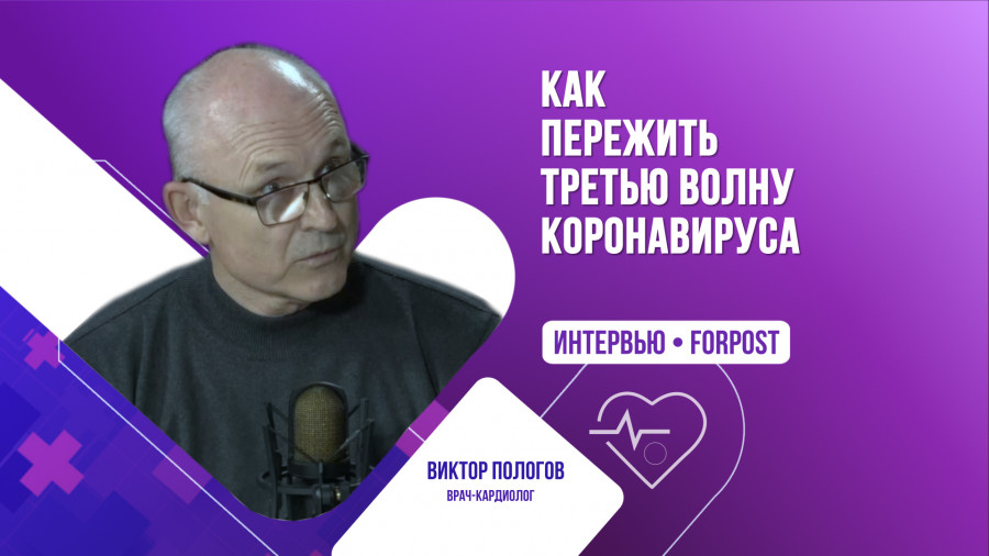 ForPost - Новости : Третья волна COVID-19: выше, больше, круче