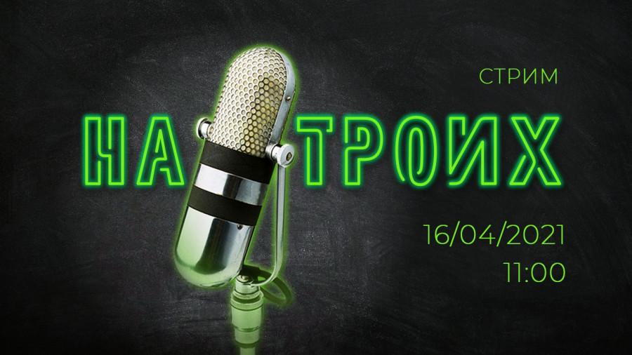 ForPost - Новости : «На троих»: Прививки есть! / Патрушев и безопасность / Отчётное образование / Транспортная реформа / Страхи севастопольцев