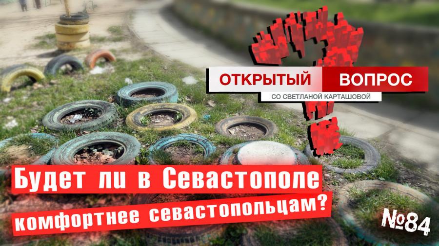 ForPost - Новости : «Чего вы хотите?» – севастопольцам предлагают определиться