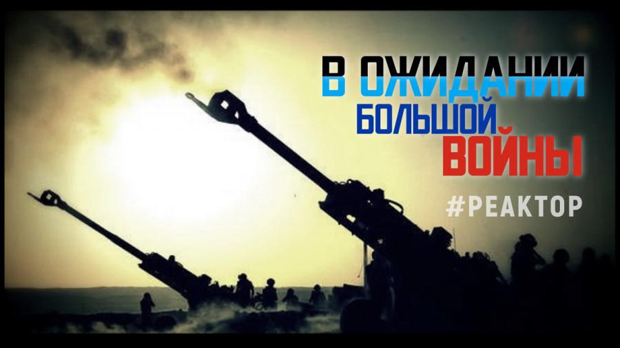 ForPost - Новости : Донбасс: непрекращающаяся война и забытые русские люди. «ForPost-Реактор»