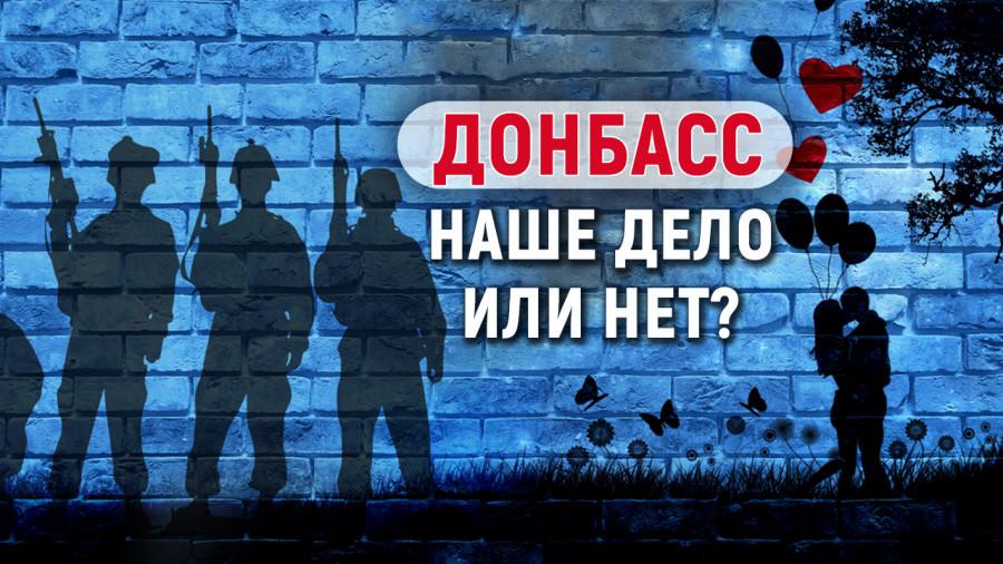 ForPost - Новости : Вступит ли Россия в войну на Донбассе – что думают в Севастополе