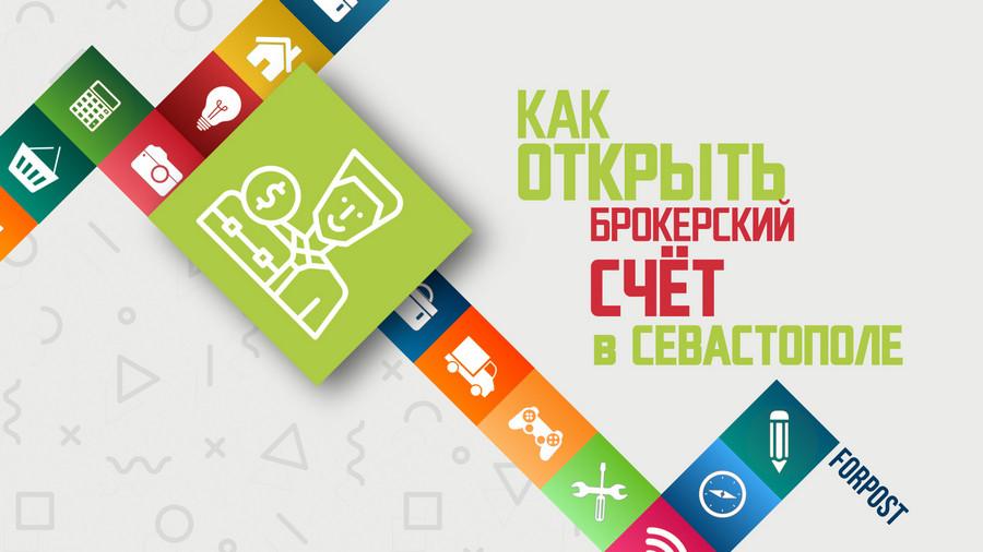 ForPost - Новости : Как открыть брокерский счёт в Севастополе