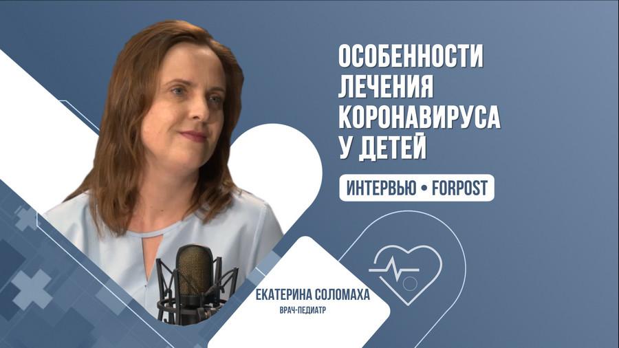 ForPost - Новости : Особенности лечения коронавируса у детей