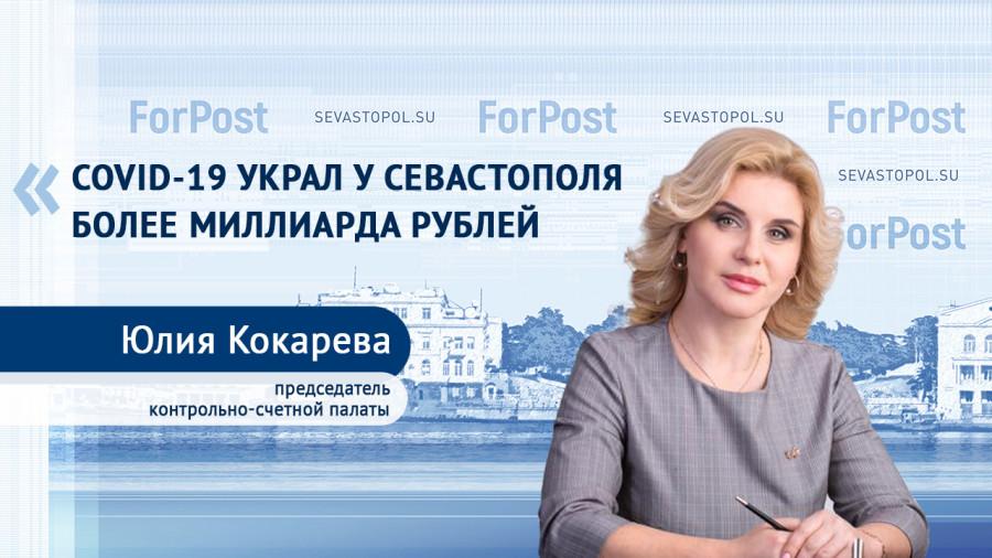ForPost - Новости : Хватит ли Севастополю 52 миллиарда рублей на этот год?