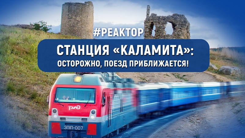 ForPost - Новости : Станция «Каламита»: осторожно, поезд приближается! ForPost «Реактор»