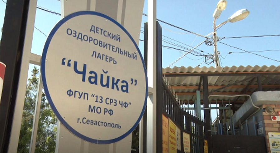 ForPost - Новости : Министерство обороны вернуло Севастополю детский лагерь