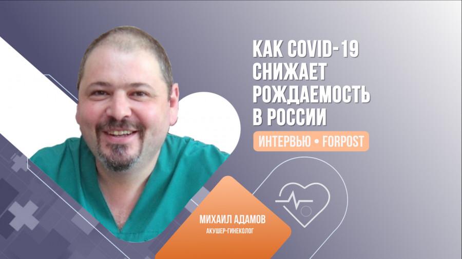 ForPost - Новости : Россию ждет демографический провал длиной в 10-20 лет из-за коронавируса