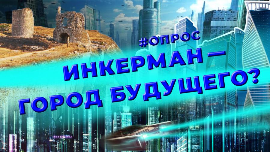 ForPost - Новости : Как сделать Инкерман центром притяжения Севастополя