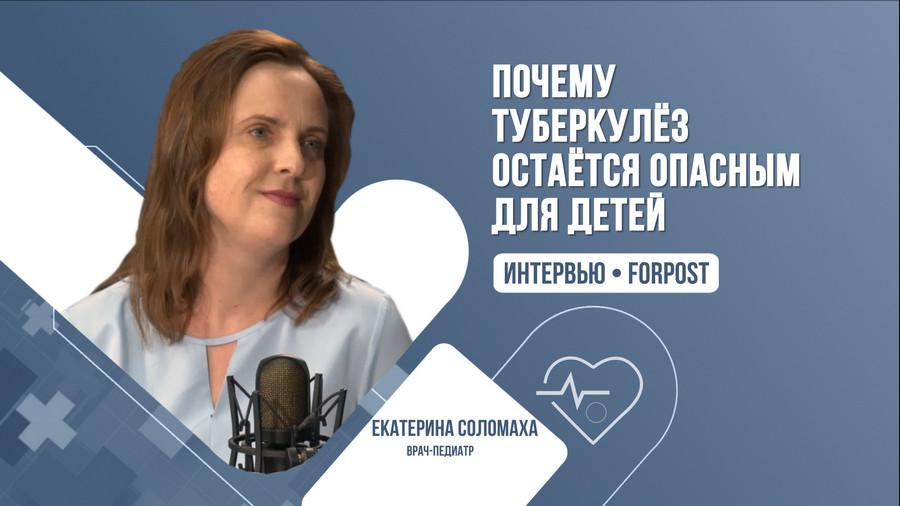 ForPost - Новости : В Севастополе довольно много тубинфицированных детей, — врач