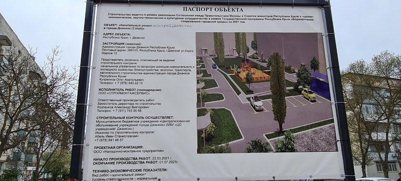 ForPost - Новости : Джанкой превратят в крымские Нью-Васюки