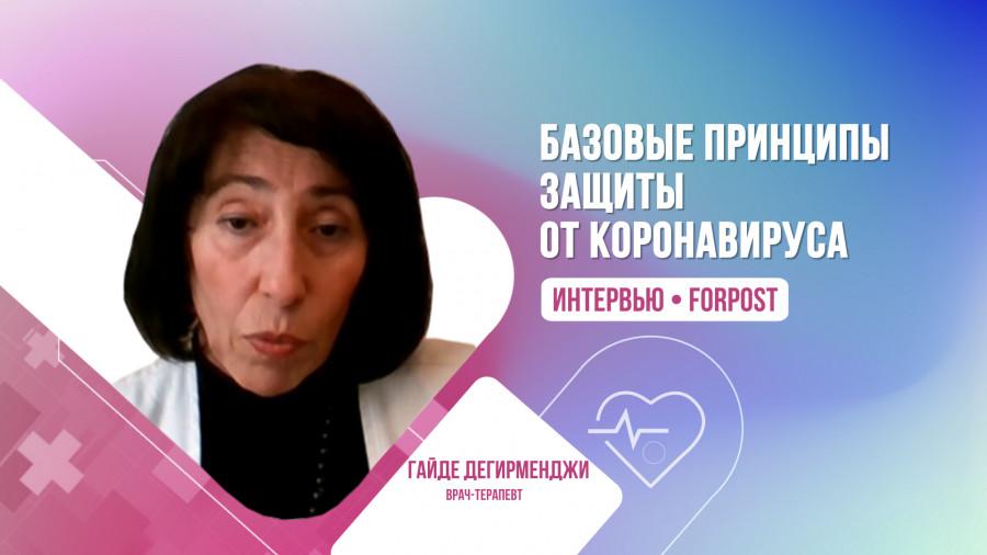 ForPost - Новости : Медики назвали базовые принципы защиты от коронавируса