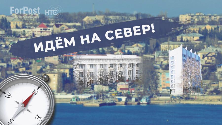 ForPost - Новости : Качаем прессу: Неучтённые севастопольцы, центр переезжает на север и штраф для Маслова