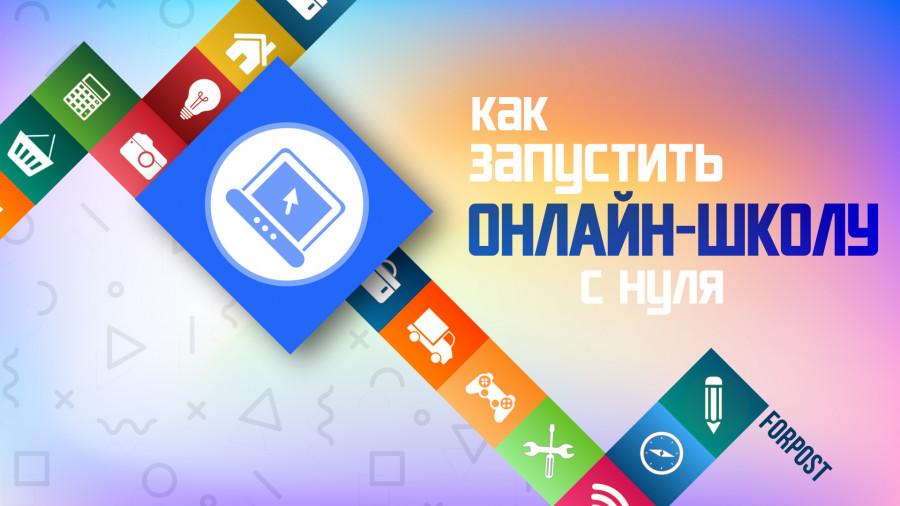 ForPost - Новости : Как запустить онлайн-школу с нуля