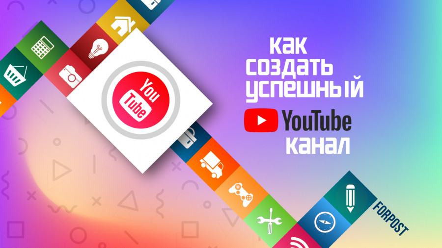 ForPost - Новости : Как создать успешный YouTube-канал
