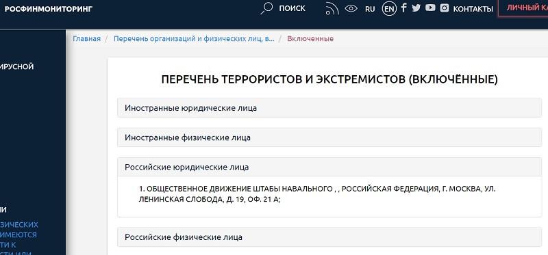ForPost - Новости : Штабы Навального внесены в список экстремистов и террористов