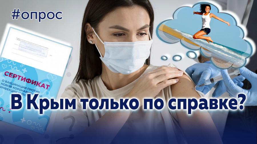ForPost - Новости : Хочешь отдохнуть в Крыму — предъяви сертификат о вакцинации? — опрос в Севастополе