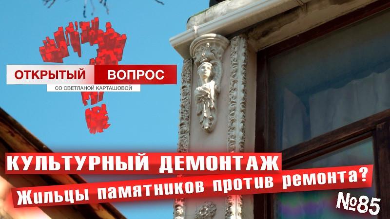 ForPost - Новости : «Не хотим жить в памятнике!» — статус севастопольского дома не устраивает жильцов
