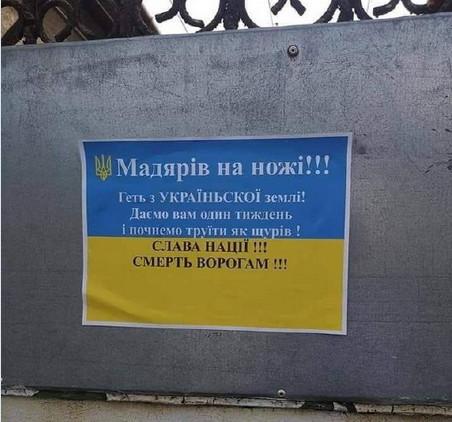ForPost - Новости : На Украине неизвестные вновь угрожают венграм физической расправой