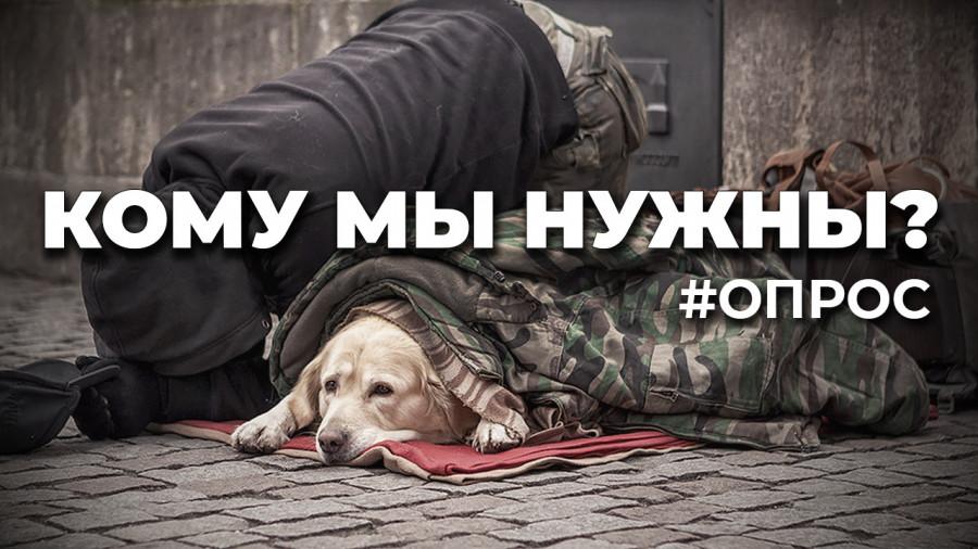 ForPost - Новости : Гуманизм = популизм? Опрос ForPost