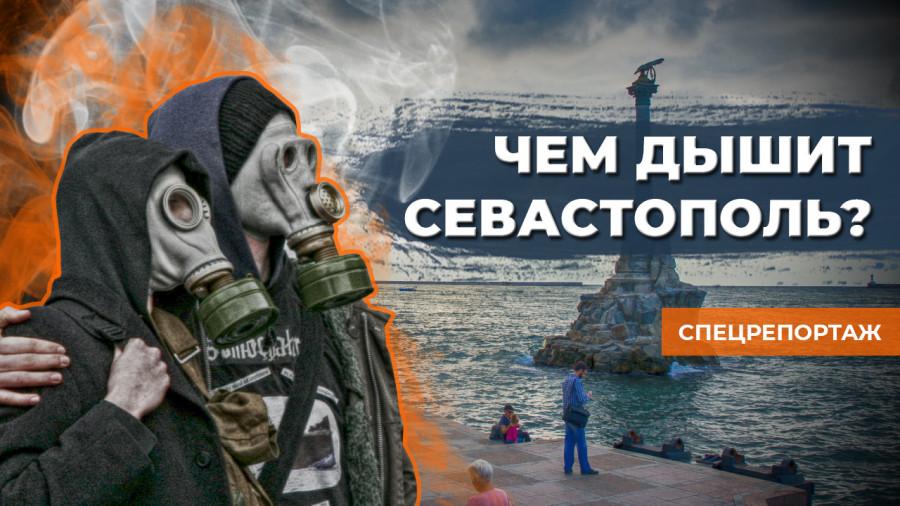 ForPost - Новости : Кто жиреет от денег на здоровье севастопольцев? — спецрепортаж ForPost