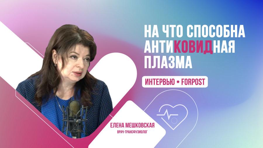 ForPost - Новости : На что способна антиковидная плазма
