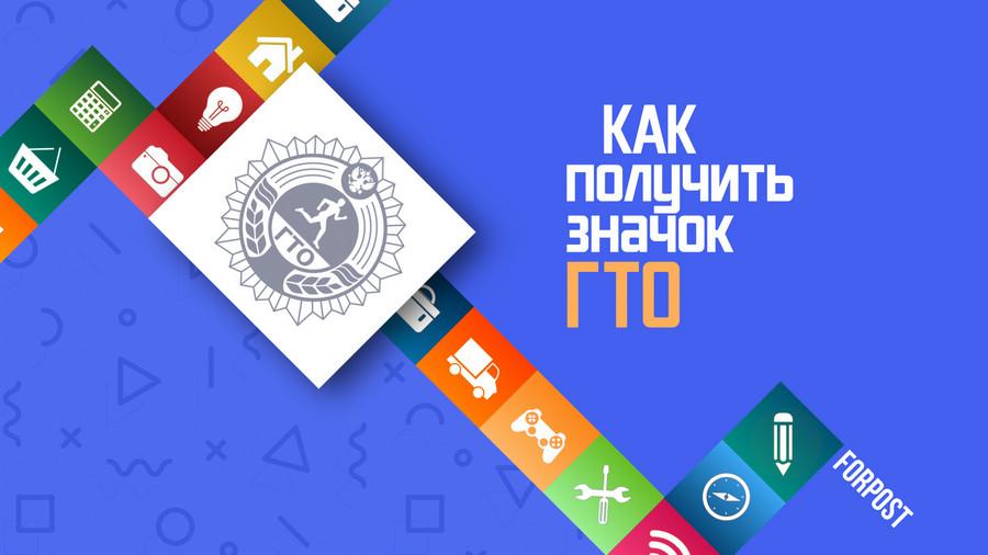 ForPost - Новости : Как получить значок ГТО в Севастополе