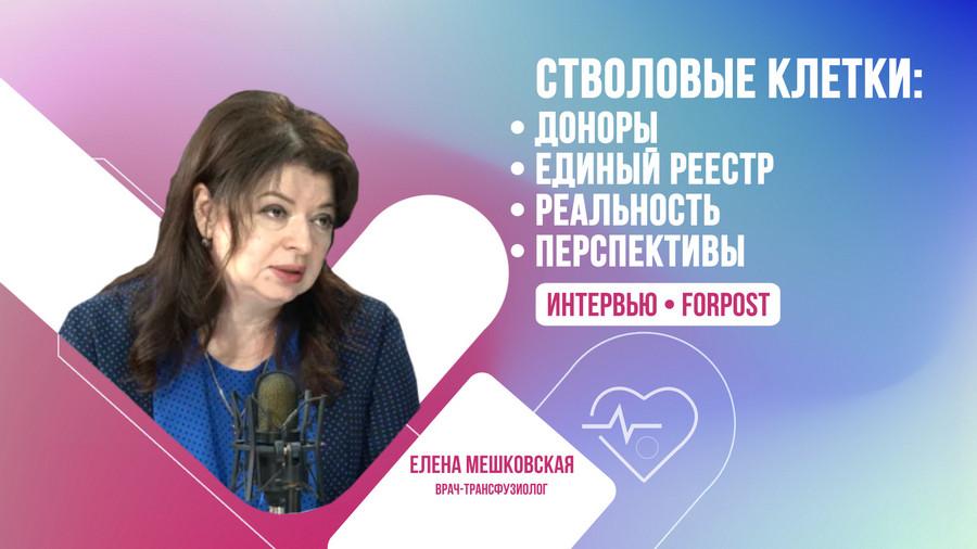 ForPost - Новости : О перспективах донорства стволовых клеток