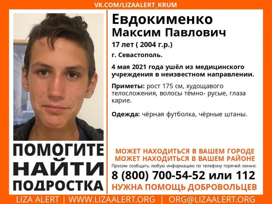ForPost - Новости : В Севастополе ищут ушедшего в неизвестном направлении подростка