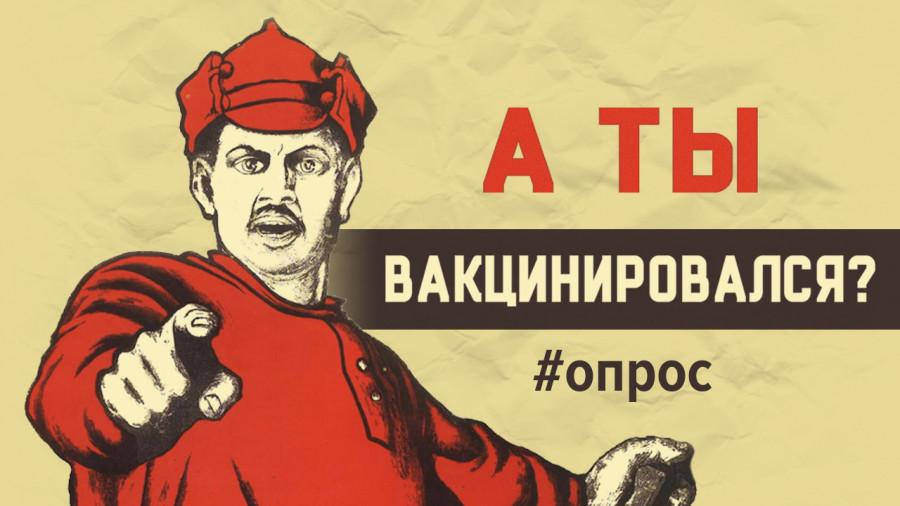 ForPost - Новости : Вакцинация в Севастополе: ни шатко, ни валко. Почему? — опрос ForPost
