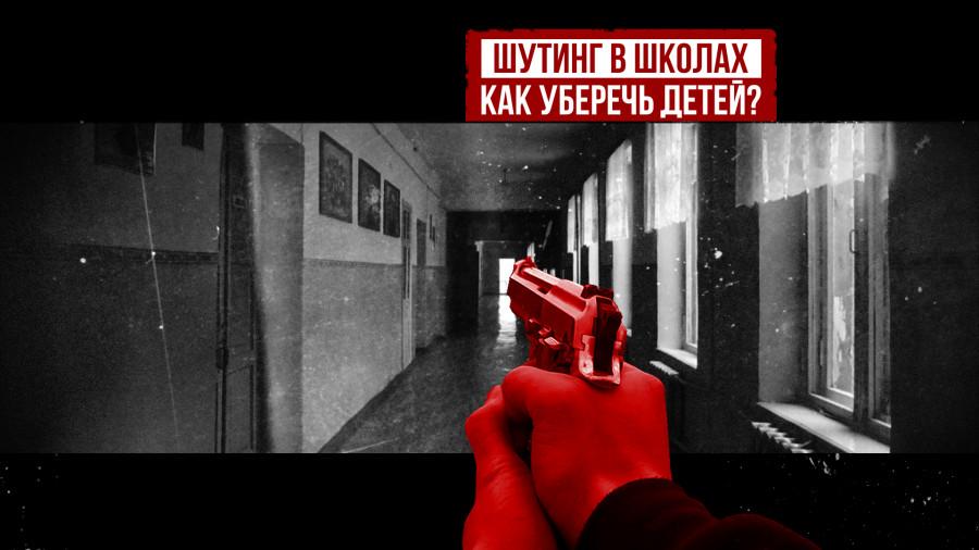 ForPost - Новости : Шутинг в школах: как защитить севастопольских детей? ForPost-Реактор