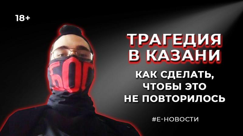 ForPost - Новости : Трагедия в Казани. Что делать?