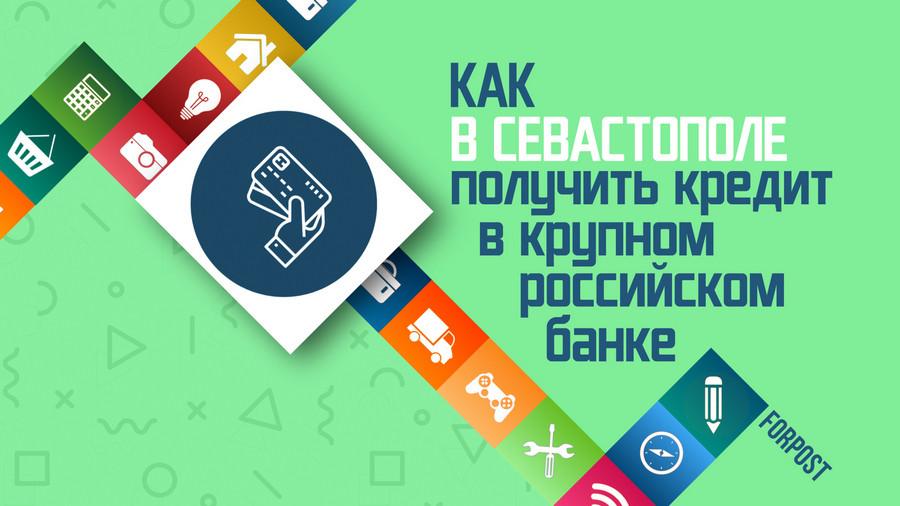 ForPost - Новости : Как из Севастополя получить кредит онлайн в крупном банке