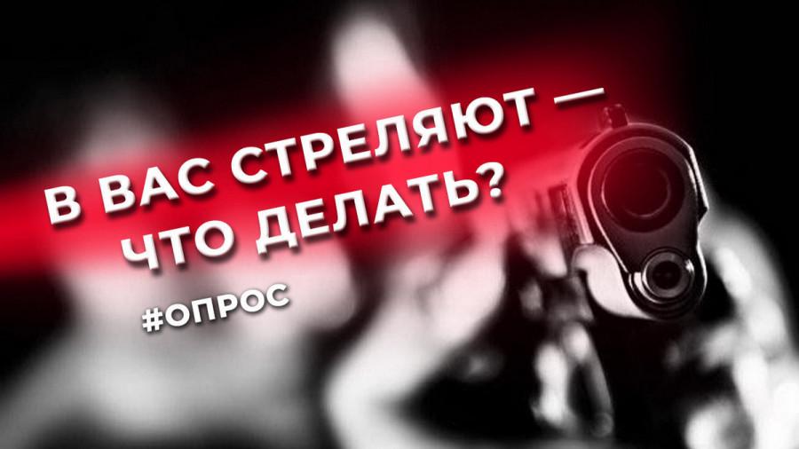 ForPost - Новости : Что делать, если в вас стреляют? — опрос жителей Севастополя
