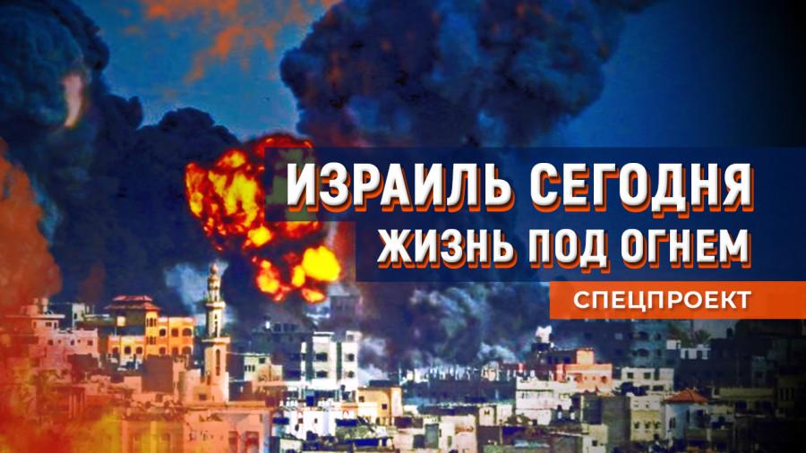 ForPost - Новости : Что такое жить под обстрелами и что не так с этой войной? Интервью с соотечественником из Израиля
