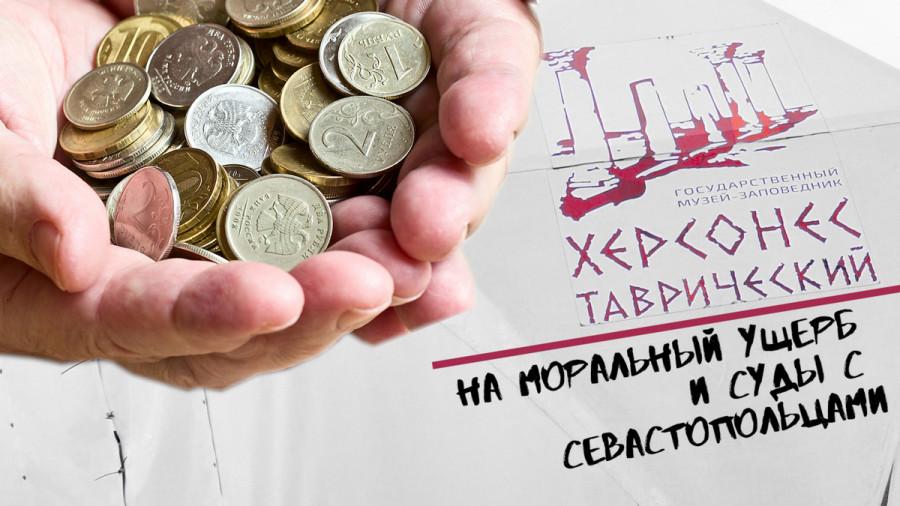 ForPost - Новости : В Севастополе стартовал сбор мелочи для судов дирекции Херсонеса с горожанами