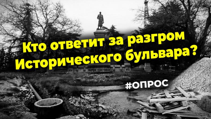 ForPost - Новости : Кто ответит за разгром Исторического бульвара? — опрос на улицах Севастополя