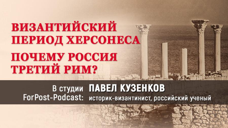 ForPost - Новости : Чему сегодня учит севастопольцев история падения Древнего Херсонеса?