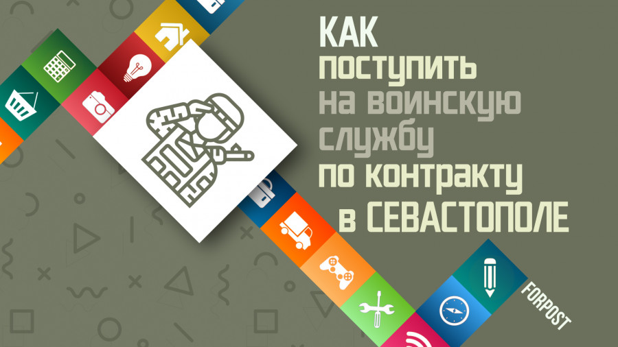 Как поступить на воинскую службу по контракту в Севастополе