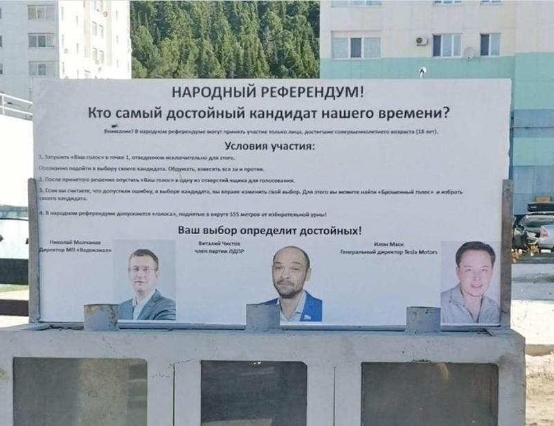ForPost - Новости : Россияне решили голосовать за депутатов с помощью окурков