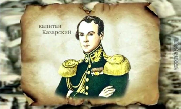 ForPost - Новости : Загадка смерти скрывает от потомков Казарского-человека