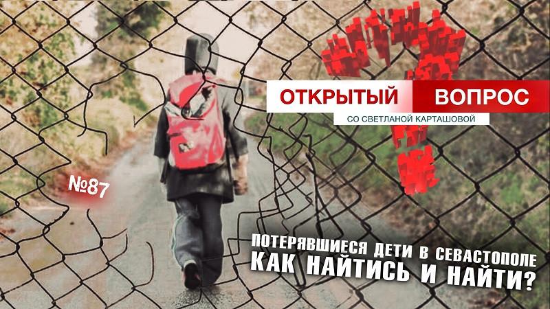 ForPost - Новости : В Севастополе детей учат «находиться» и переводить бабушек через дорогу